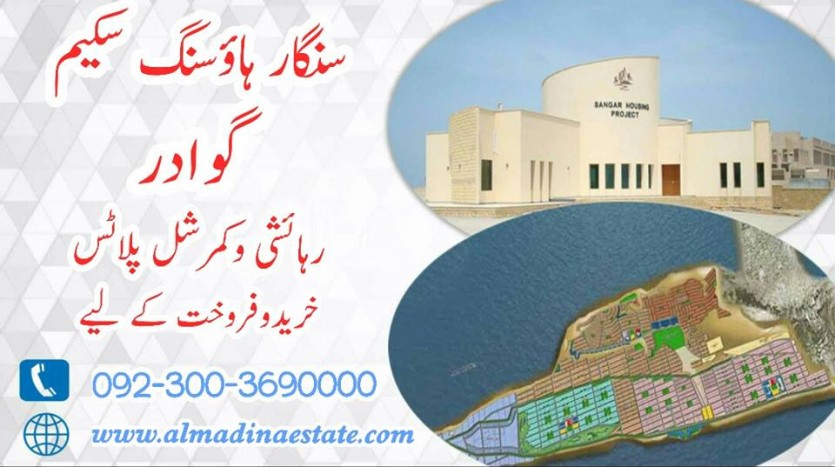 sangar housing Scheme gwadar